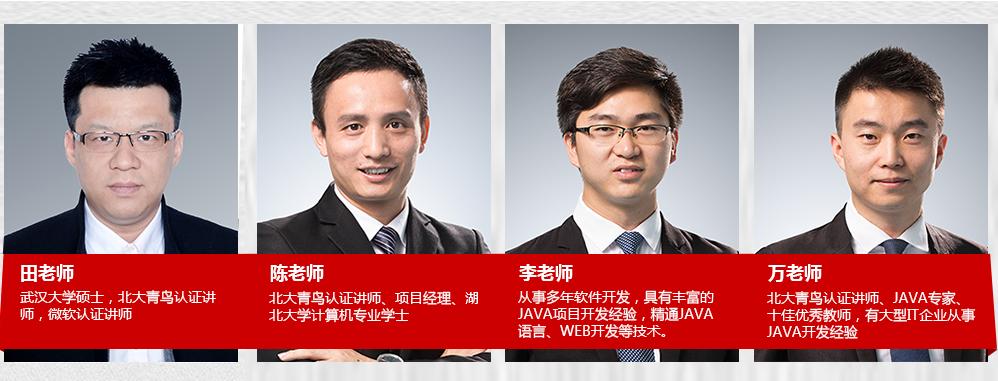 深圳Java培训专家