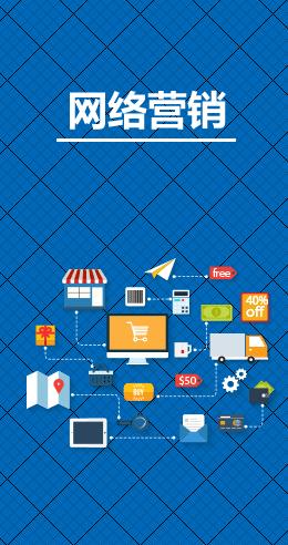 网络营销课程