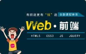 北大青鸟WEB全栈