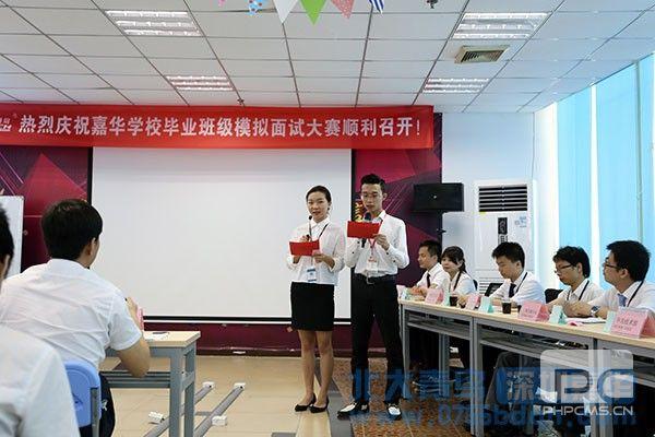 热烈祝贺深圳嘉华学校模拟面试大赛顺利召开