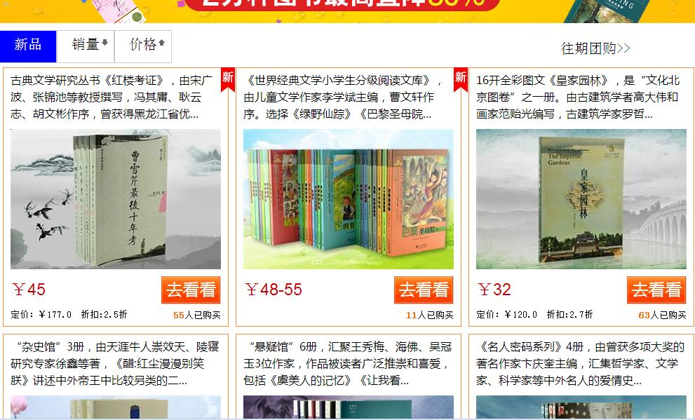 中国图书网网站设计