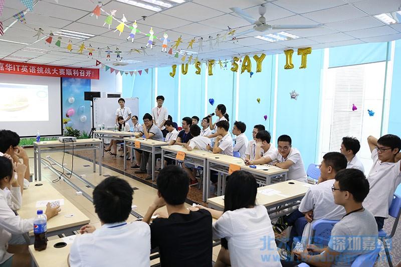 热烈祝贺深圳嘉华IT英语挑战赛顺利召开