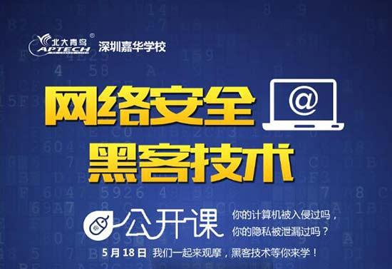 深圳嘉华举行网络安全和黑客攻击技术公开课