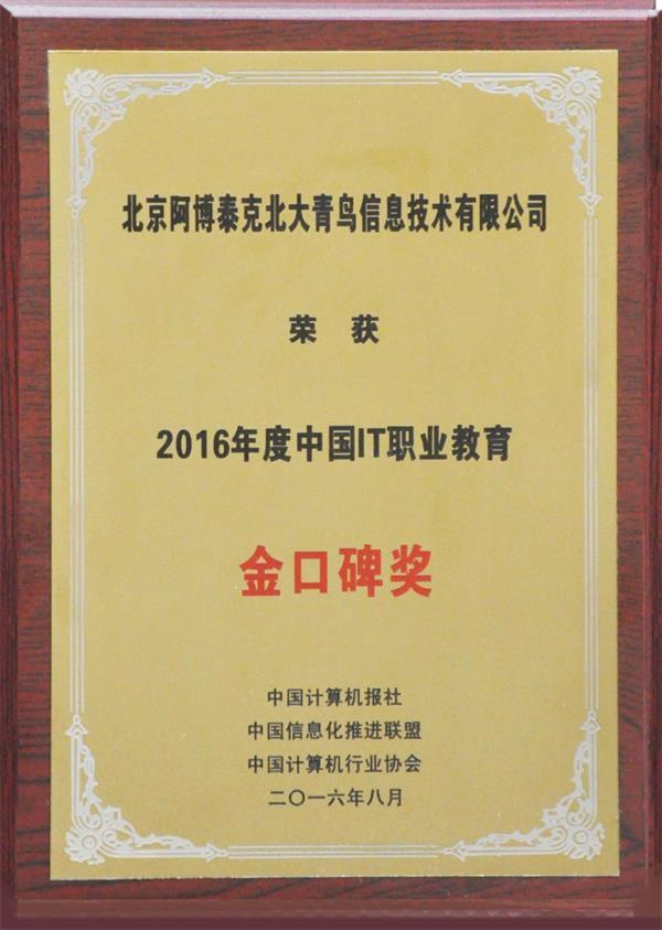 北大青鸟荣获2016IT职业教育金口碑奖