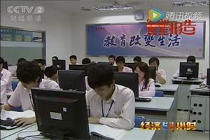 北大青鸟嘉华CCTV-2报道