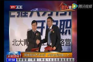 北京电台报道嘉华网络营销课程