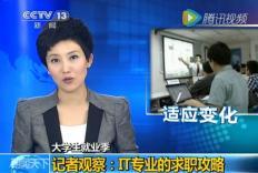 CCTV报道嘉华北大青鸟IT培训