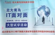 广电集团播报嘉华试学活动