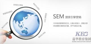 SEM搜索引擎竞价投放技巧