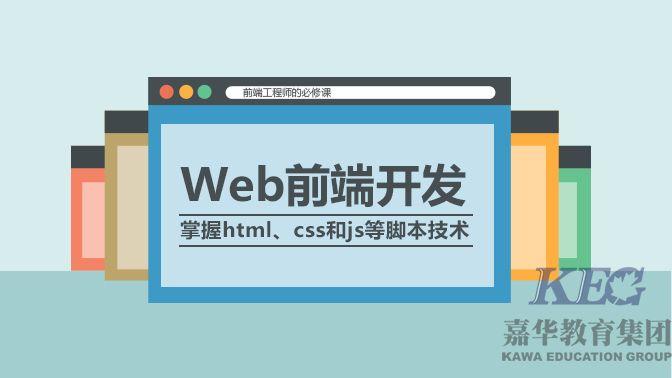 WEB前端-JavaScript 浏览器事件解析