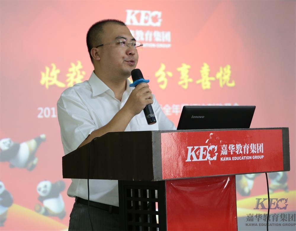 嘉华教育集团优秀教师颁奖典礼