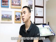深圳北大青鸟嘉华学校余同学采访