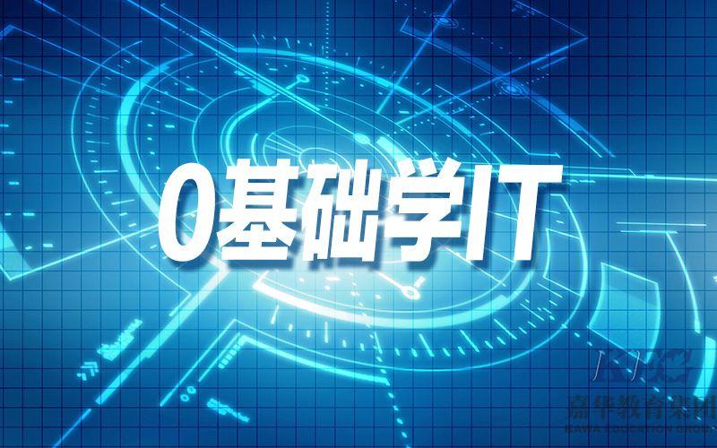 """北大青鸟深圳信狮打造""""技能+学历+就业""""三强专业"""
