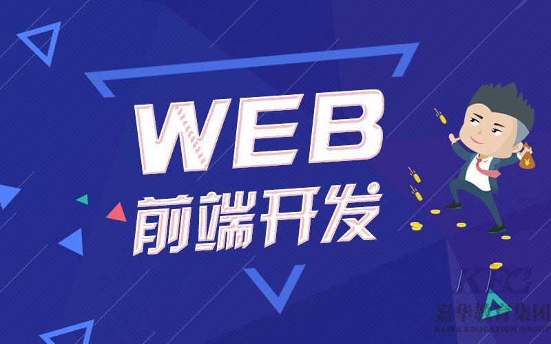 安卓开发和Web前端开发哪个好