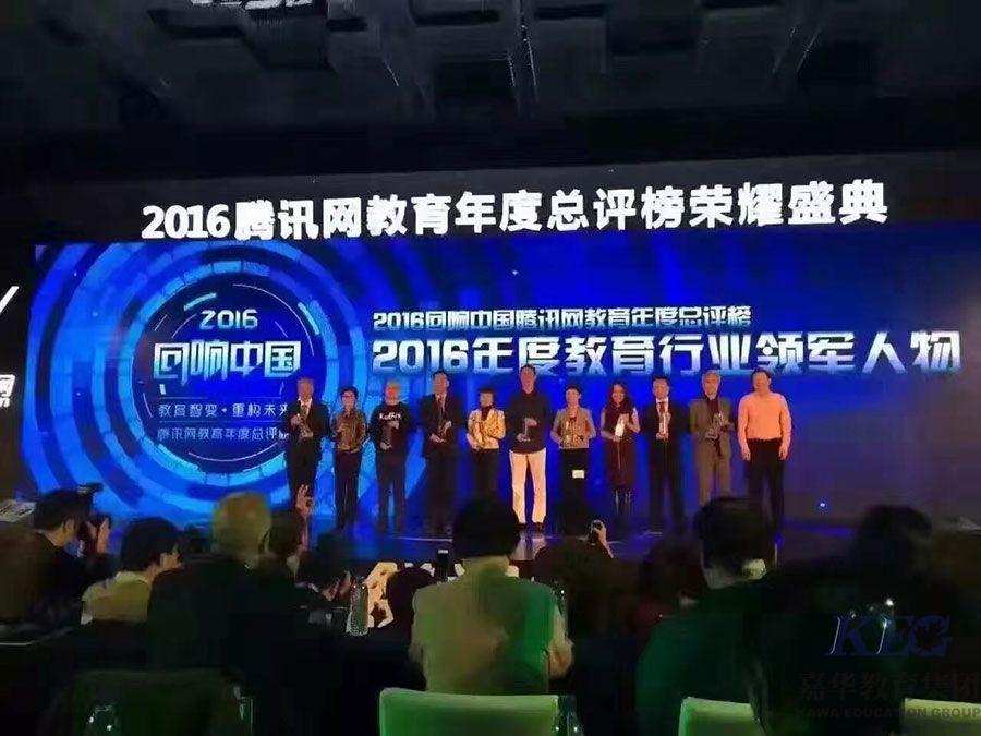 祝贺北大青鸟荣获2016腾讯网教育年度总评荣誉榜