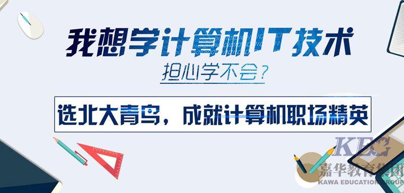 在东莞学C#语言哪家好