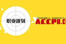 2017北大青鸟ACCP8.0新版课程来袭
