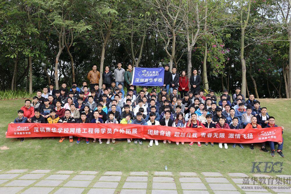 深圳嘉华网络工程学员红树林拓展活动