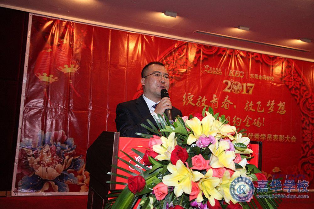 东莞金码2017年度学员年会活动