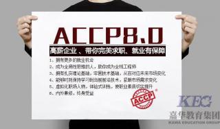 北大青鸟ACCP软件工程师8.0新版升级图文介绍