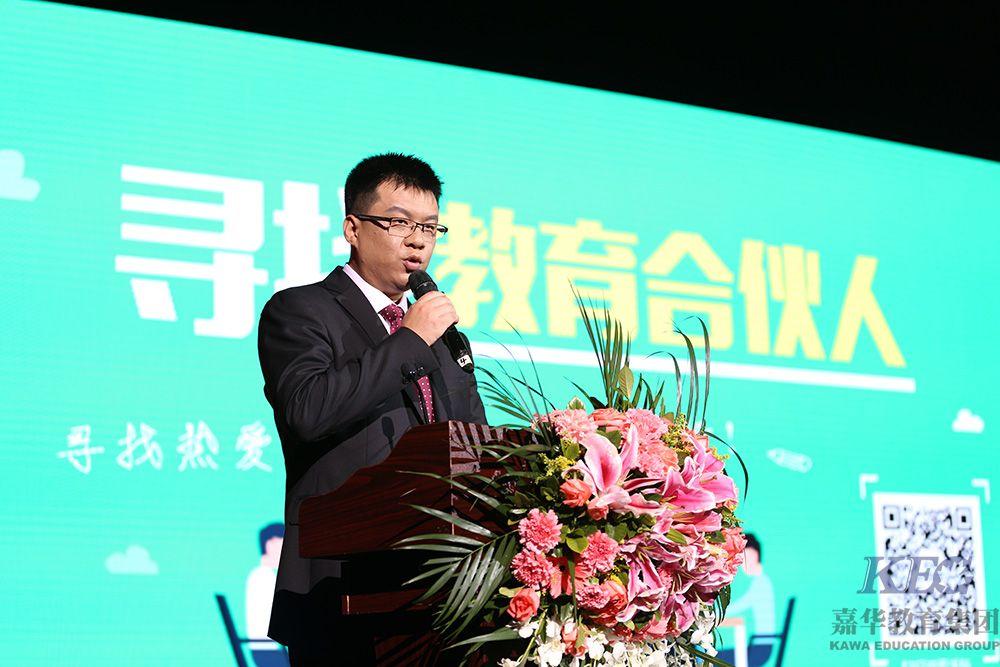 热烈祝贺嘉华教育集团11周年庆典圆满举行