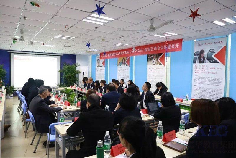 热烈祝贺2017北大青鸟华南区域教学研讨会顺利召开