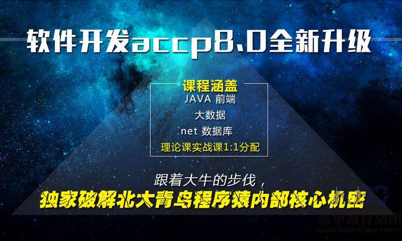 北大青鸟ACCP8.0和ACCP7.0课程区别是什么