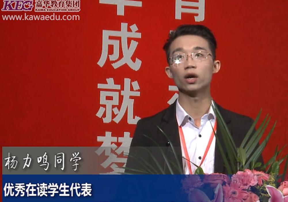 嘉华11周年庆优秀在读学员杨同学致辞