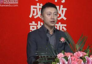 嘉华11周年庆集团董事长黄海致辞