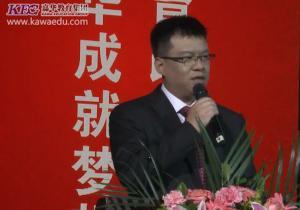 嘉华11周年庆教育合伙人计划公布