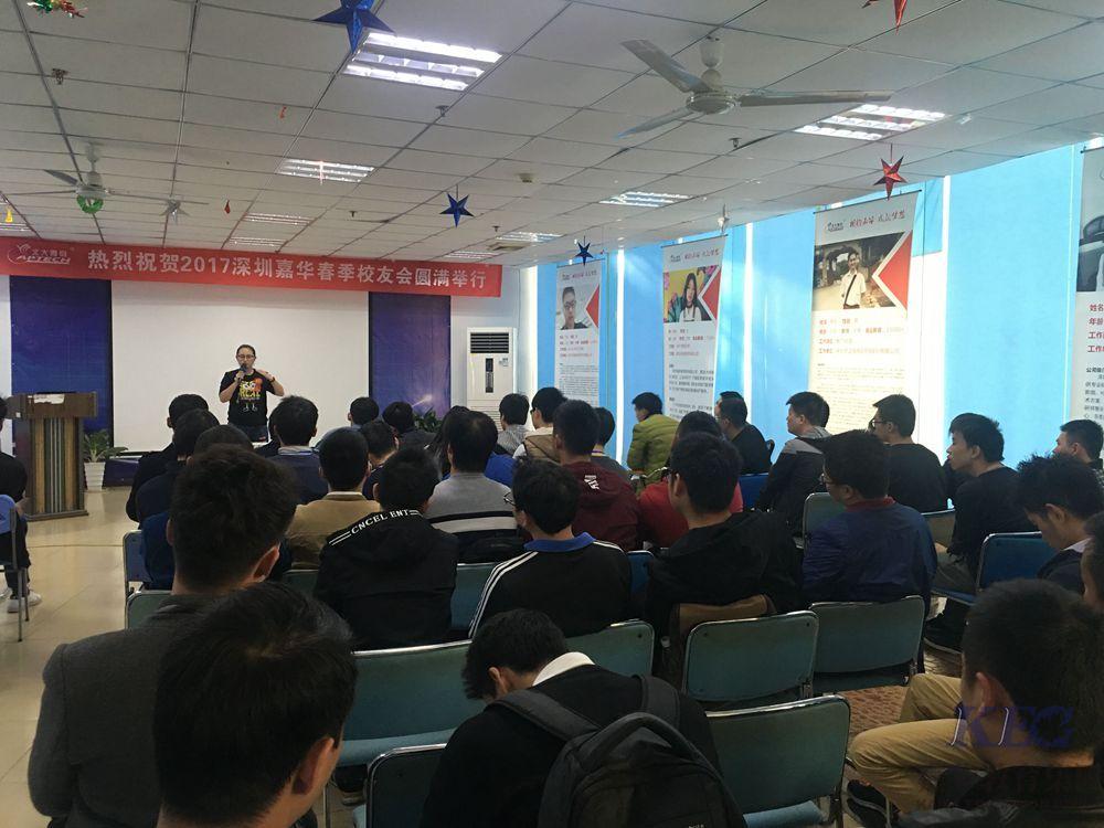 热烈祝贺2017深圳嘉华学校春季校友会圆满举行