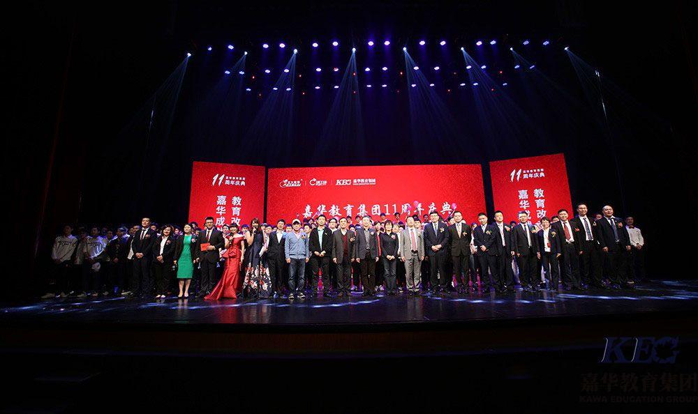 深圳嘉华学校举办年会我最喜爱的节目颁奖典礼
