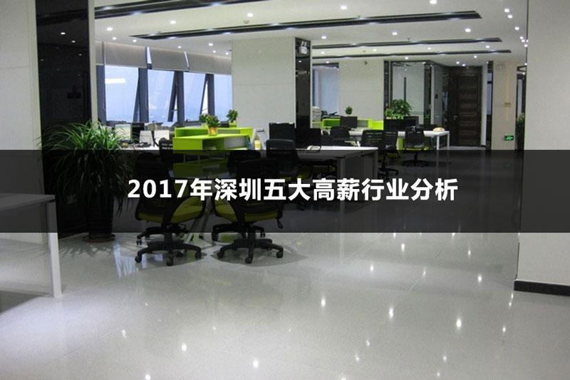 2017年深圳五大高薪行业分析