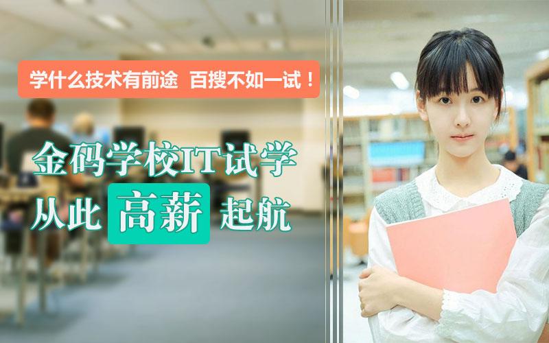 2017年东莞计算机培训班哪家好