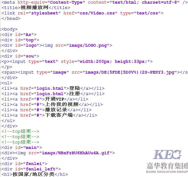 嘉华之翼T141班视频网站设计