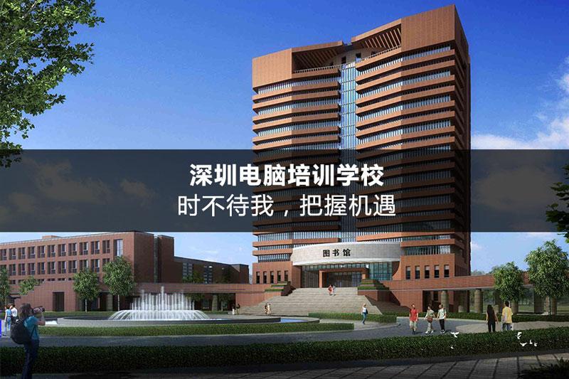 深圳电脑培训学校:时不待我,把握机遇