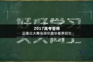 2017高考誓师正逢北大青鸟深圳嘉华春季招生