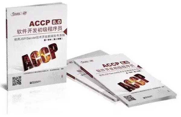深圳ACCP培训哪家好