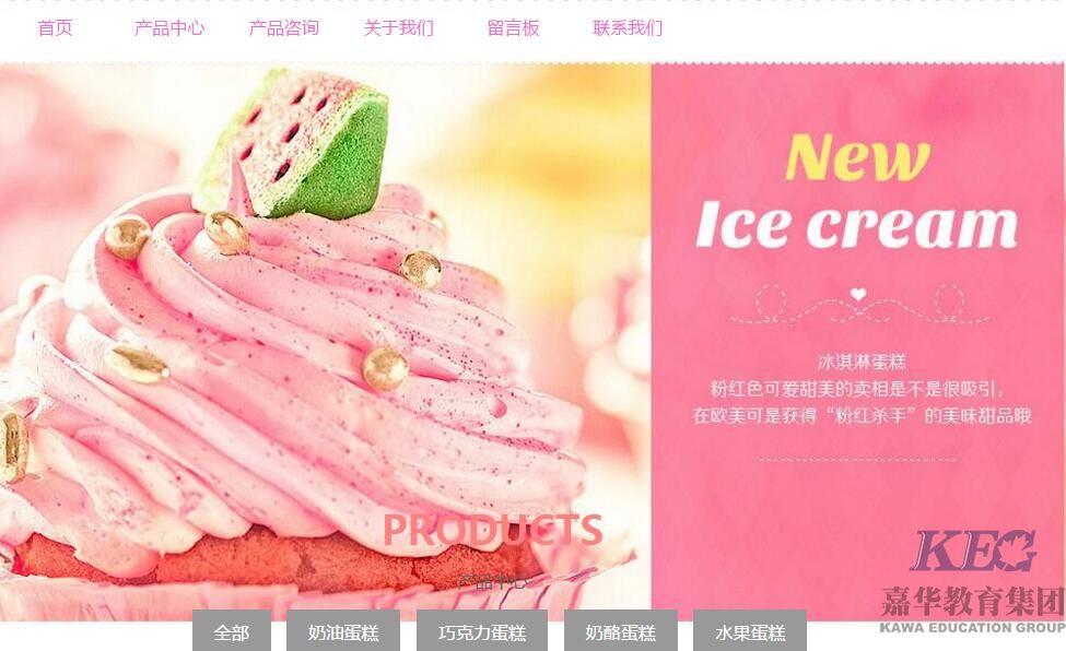 嘉华之翼T142班颜值蛋糕网站