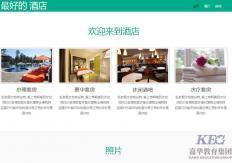 嘉华之翼T142班酒店网站设计