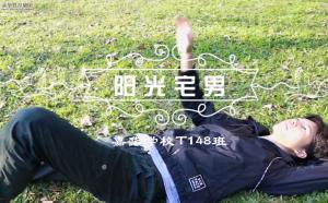《阳光宅男》MV_T148班DIY版