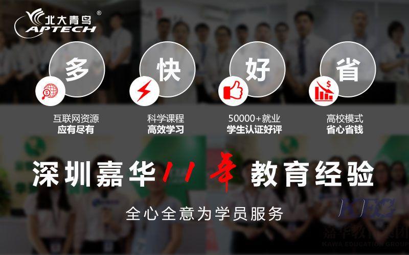 深圳没学历做什么工作有前途