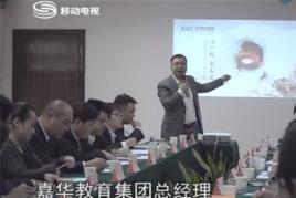 3·15《职场前沿》对嘉华教育集团专访