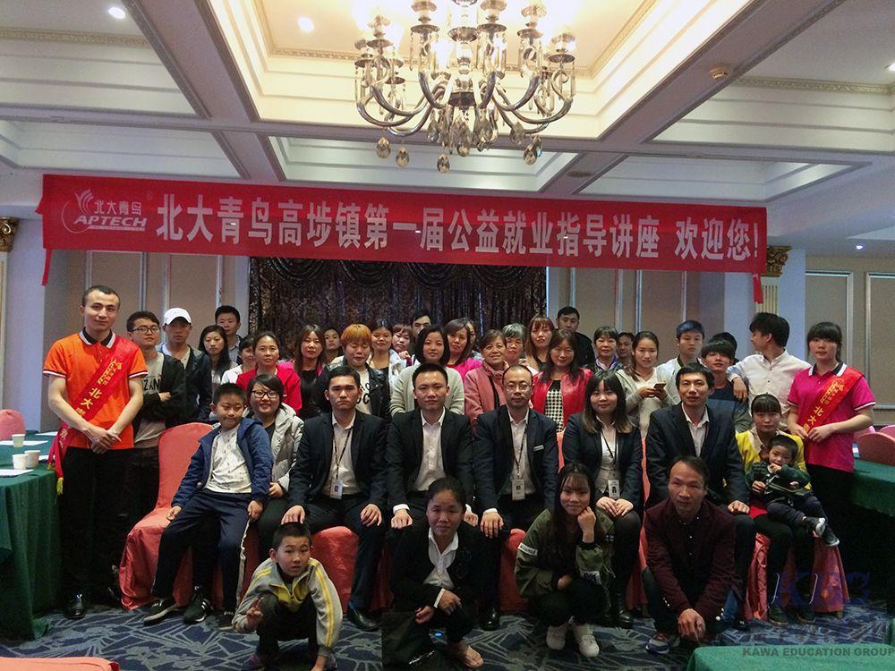 北大青鸟东莞金码学校举办感恩公益就业指导讲座
