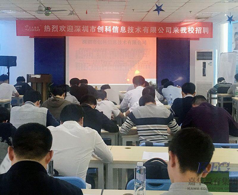 北大青鸟深圳嘉华学校举行Java专场招聘会