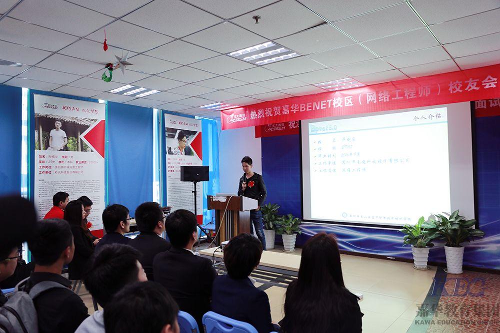热烈祝贺深圳嘉华学校网络工程师校友会圆满举行