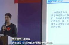 深圳北大青鸟嘉华校友会-卢学长