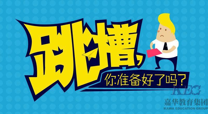 深圳4月跳槽从IT行业开始