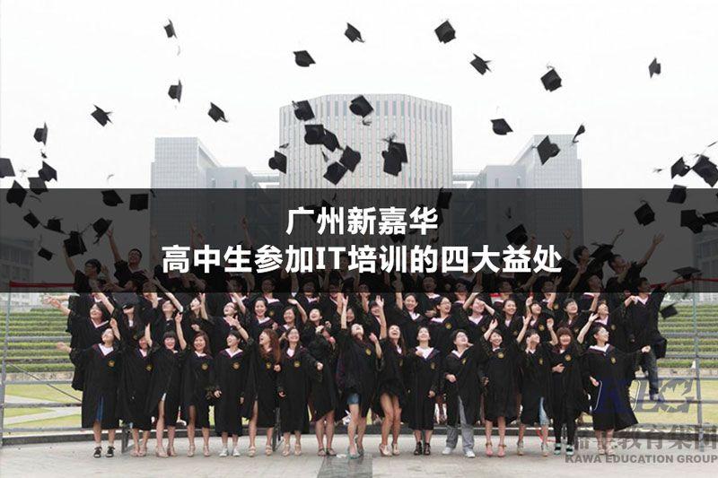广州新嘉华:高中生参加IT培训的四大益处