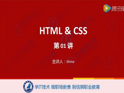 HTML编程:HTML概述与基本构架